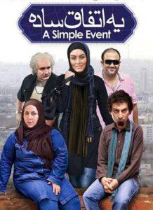 دانلود فیلم ایرانی یه اتفاق ساده