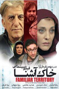 دانلود فیلم ایرانی خاک آشنا
