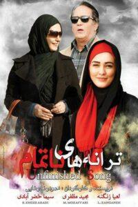 دانلود فیلم ایرانی ترانه های ناتمام