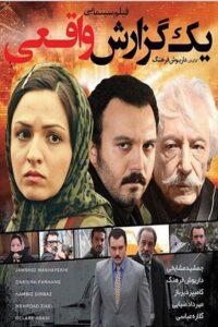 دانلود فیلم ایرانی یک گزارش واقعی