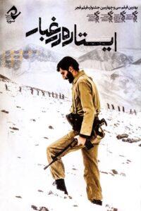 دانلود فیلم ایرانی ایستاده در غبار