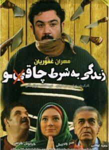 دانلود فیلم ایرانی زندگی به شرط چاقو