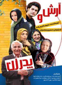 دانلود فیلم ایرانی آرش و پدر زن