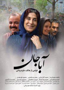 دانلود فیلم ایرانی آباجان