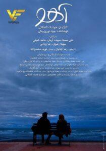 دانلود فیلم ایرانی آهو