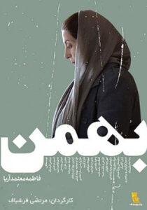 دانلود فیلم ایرانی بهمن