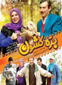 دانلود فیلم ایرانی بره کشون