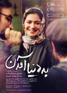 دانلود فیلم ایرانی به دنیا آمدن
