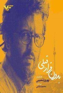 دانلود فیلم ایرانی بدون قرار قبلی
