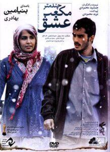 دانلود فیلم ایرانی چند متر مکعب عشق