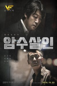 دانلود فیلم کره ای شکل تاریک جنایت Dark Figure of Crime 2018