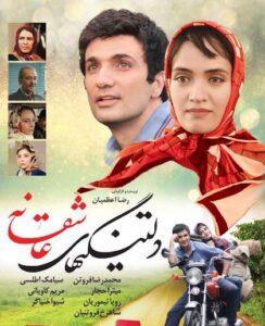 دانلود فیلم ایرانی دلتنگی های عاشقانه