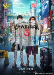 دانلود فیلم کارآگاه چینی ها 3 (Detective Chinatown 3 (2021