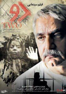 دانلود فیلم ایرانی دو