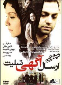 دانلود فیلم ایرانی ارسال یک آگهی تسلیت برای روزنامه