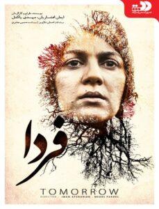 دانلود فیلم ایرانی فردا