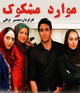 دانلود فیلم ایرانی موارد مشکوک