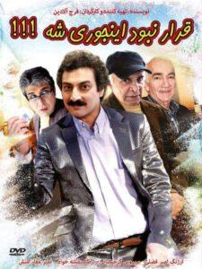 دانلود فیلم ایرانی قرار نبود اينجوري شه