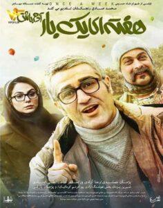 دانلود فیلم ایرانی هفته ای یکبار آدم باش