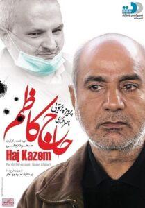 دانلود فیلم مستند حاج کاظم