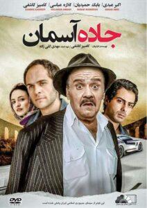 دانلود فیلم ایرانی جاده آسمان
