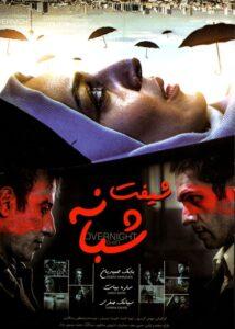 دانلود فیلم ایرانی شیفت شبانه