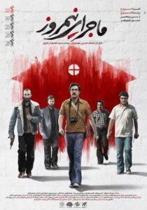 دانلود فیلم ایرانی ماجرای نیمروز