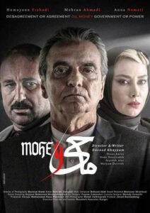 دانلود فیلم ایرانی ماحی