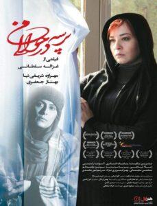 دانلود فیلم ایرانی پرسه در حوالی من