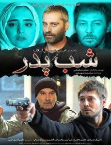 دانلود فیلم ایرانی شب پدر