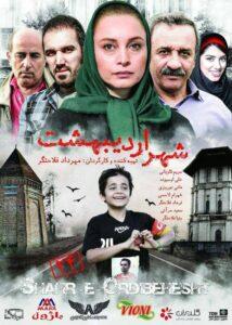 دانلود فیلم ایرانی شهر اردبیهشت