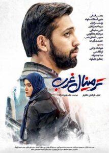 دانلود فیلم ایرانی ترمینال غرب