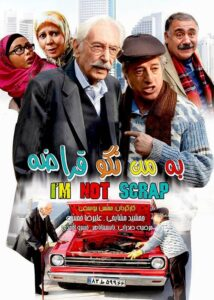 دانلود فیلم ایرانی به من نگو قراضه