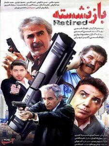 دانلود فیلم ایرانی بازنشسته