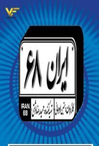 دانلود فیلم ایران 68
