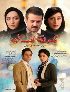 دانلود فیلم ایرانی کمدی انسانی