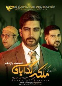 دانلود قسمت یازدهم سریال ایرانی ملکه گدایان