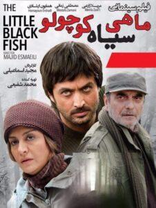 دانلود فیلم ایرانی ماهی سیاه کوچولو