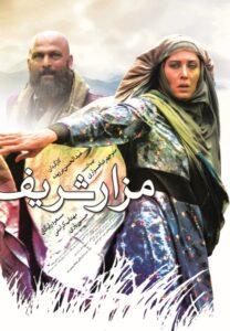 دانلود فیلم ایرانی مزار شریف