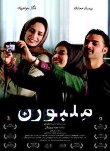 دانلود فیلم ایرانی ملبورن