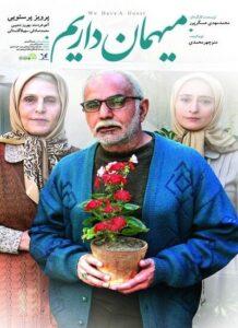 دانلود فیلم ایرانی میهمان داریم
