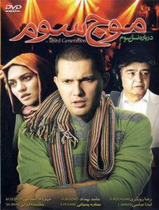 دانلود فیلم ایرانی موج سوم