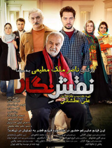 دانلود فیلم ایرانی نقش و نگار