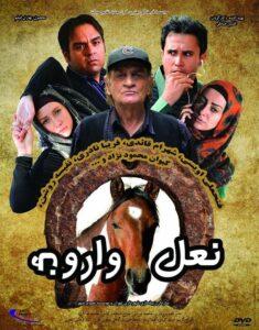 دانلود فیلم ایرانی نعل وارونه