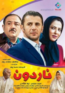 دانلود فیلم ایرانی ناردون