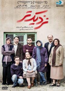 دانلود فیلم ایرانی نزدیکتر