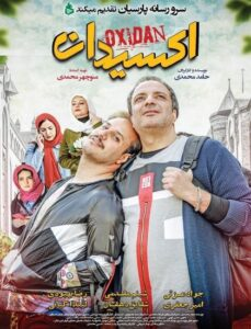 دانلود فیلم ایرانی اکسیدان