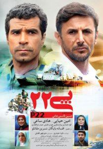 دانلود فیلم ایرانی پی 22