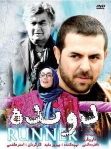 دانلود فیلم ایرانی دونده