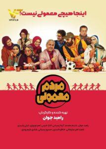 دانلود قسمت اول سریال ایرانی مردم معمولی